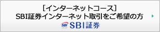 [インターネットコース]SBI証券インターネット取引をご希望の方