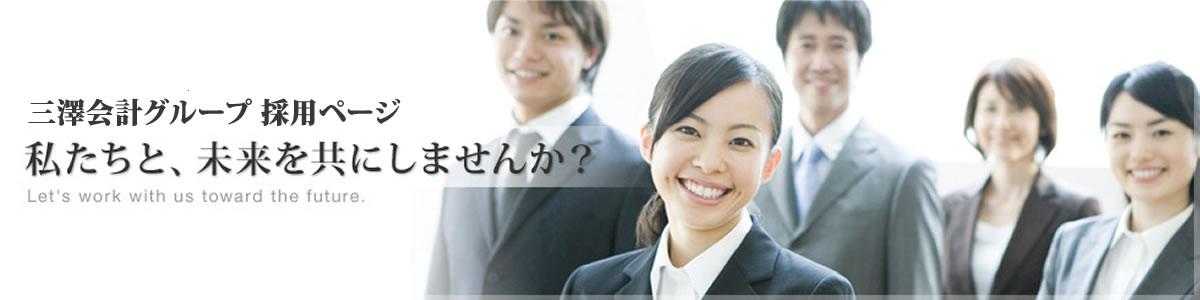 三澤会計グループ 採用ページ 成長力