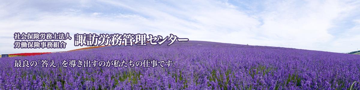 宮坂ひろ子社会保険労務士事務所諏訪労務管理センター 共生力
