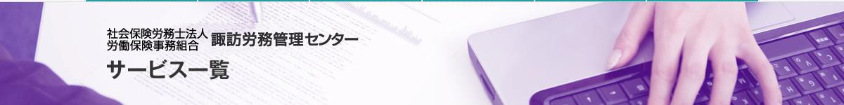社会保険労務士法人諏訪労務管理センター サービス一覧