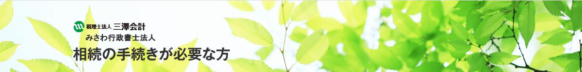 税理士法人三澤会計 - 相続の手続きが必要な方
