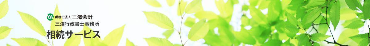 税理士法人三澤会計 - 相続サービス