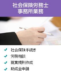 社会保険労務士事務所業務