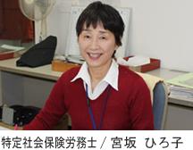 特定社会保険労務士 / 宮坂 ひろ子