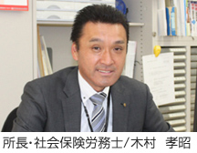 所長・社会保険労務士 / 木村 孝昭