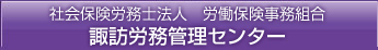 宮坂ひろ子社会保険労務士事務所諏訪労務管理センター