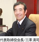 代表取締役会長 / 三澤 清司
