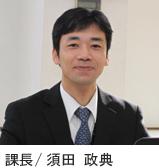 須田 政典