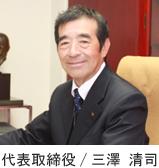 代表取締役 / 三澤 清司