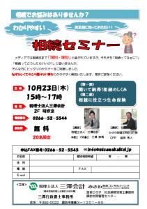 (画像)相続セミナー10月23日