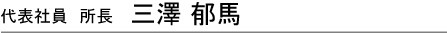 代表社員 三澤 郁馬
